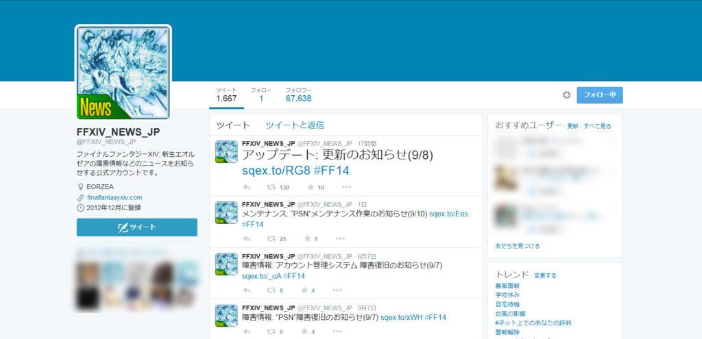 FF14公式Twitter