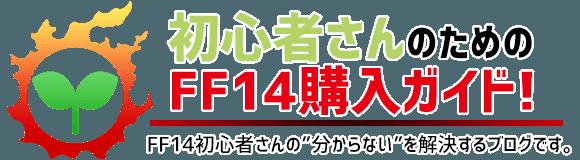 初心者さんのためのFF14購入ガイド!