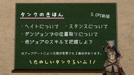 【FF14初心者向け】タンクの基礎!基本的な立ち回りを学ぶ【5.0対応版】